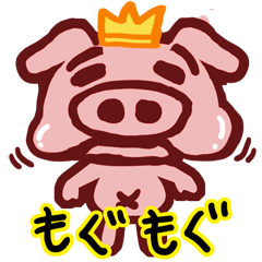 [LINEスタンプ] ブタの王子様プリぶた(PRINCE OF PIG) (1)