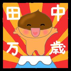 田中さん専用のスタンプ