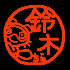 鈴木さんスタンプ