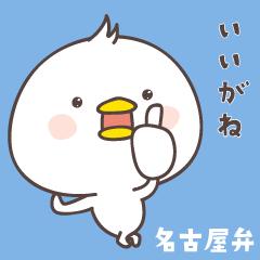 ぴよころ 名古屋弁
