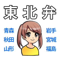[LINEスタンプ] 東北弁女子の画像(メイン)
