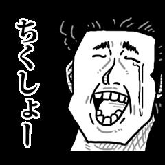泣き顔アピール