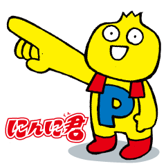 日本テレビ 火曜サプライズ~にんに君~