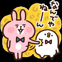 カナヘイのピスケ&うさぎ ゆるっと関西弁