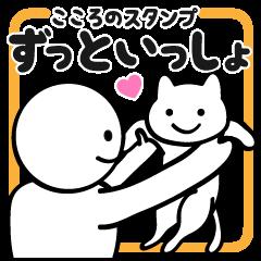 ずっといっしょ(猫)