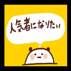 心の叫びパンダ