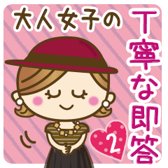 [LINEスタンプ] 大人女子の丁寧な即答♥2【きれいめ服】 (1)
