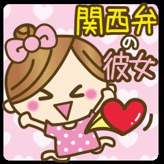 関西弁のかわいい彼女♥