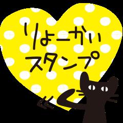 大人かわいい黒ネコ♥了解スタンプ