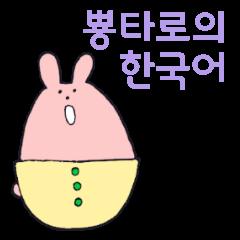 うさぎのぴょんたろ ((韓国語))