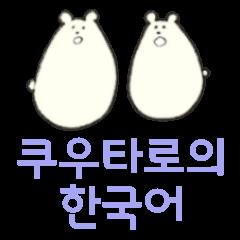 しろくまのくーたろ ((韓国語))