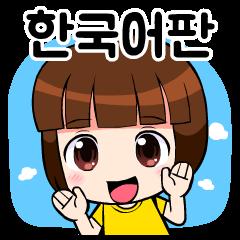 韓国語版!かわいい女の子「どんぐり」