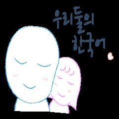 二人の韓国語
