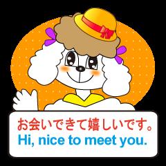 プードルの日本語と英語(同時翻訳)