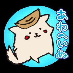 あわへいぬ(阿波弁)~犬、徳島へ帰る~