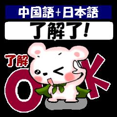 [LINEスタンプ] 中国語(繁体字)と日本語 ピンクくまの画像(メイン)