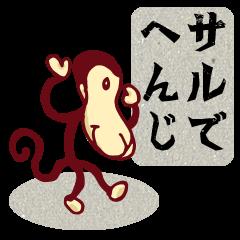 [LINEスタンプ] サルで へんじ (1)