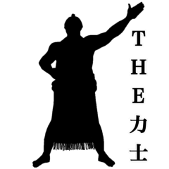 THE 力士