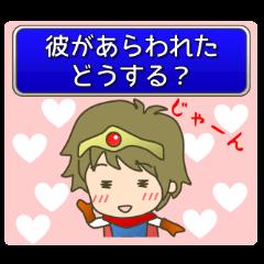 LoveLoveファンタジー 彼氏編