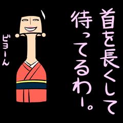 おかっぱこけしのリンちゃん(日本語版)