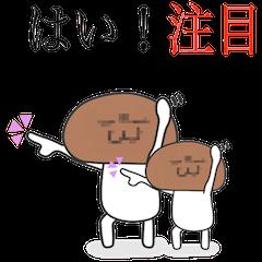 親子しめじの日常編