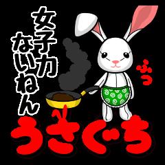 [LINEスタンプ] うさぐち(愚痴るウサギ) (1)