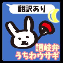 讃岐弁うちわウサギ(翻訳あり)