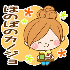 ほのぼのカノジョ【便利な基本パック】