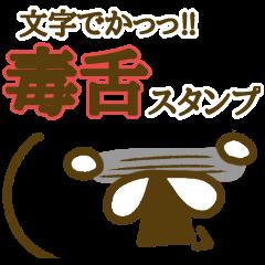 文字でか!!顔文字動物スタンプ~毒舌編~
