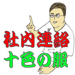 【介護の仕事応援11】社内連絡 十色の服