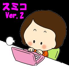 スミコ Ver.2