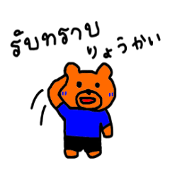 クマのブルー 楽しい日常生活 日本語タイ語