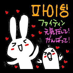 [LINEスタンプ] ハングル(韓国語)でファイティン! (1)