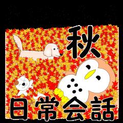 ふくちゃん。8(ふくろう)秋