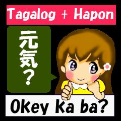 [LINEスタンプ] タガログ語と日本語 フィリピーナと話そう2