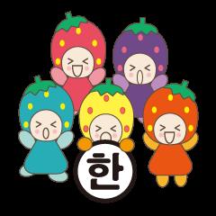 ベリーちゃんズ『韓国語バージョン』