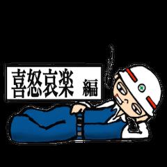 職人さん②〜喜怒哀楽編〜