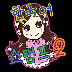 韓国語ハンちゃんパート2
