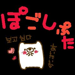 動かない♪ゆるいくまさん(韓国語)