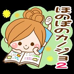 ほのぼのカノジョ【便利な基本パック2】