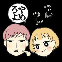 こじらせバカップル☆