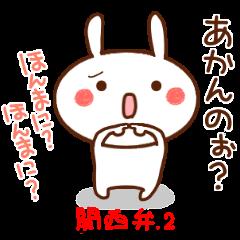 うさぴー4(関西弁2)