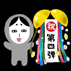 のーめんちゃん4
