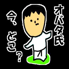オバタ氏☆専用スタンプ
