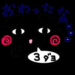 くっきり顔文字3(まゆげな毒舌)