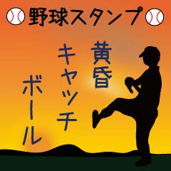 黄昏キャッチボール【野球部編】