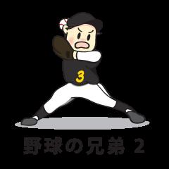 野球の兄弟 2 (日本語)