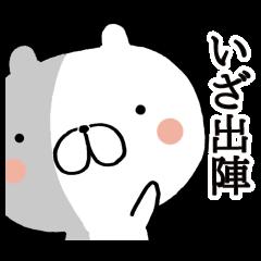 ゆるくま侍2