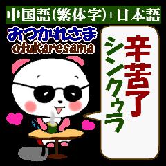[LINEスタンプ] 日本語+中国語(繁体字)グラサンぱんだ君
