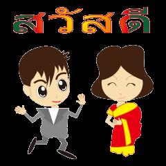 タイ国のカップルの会話